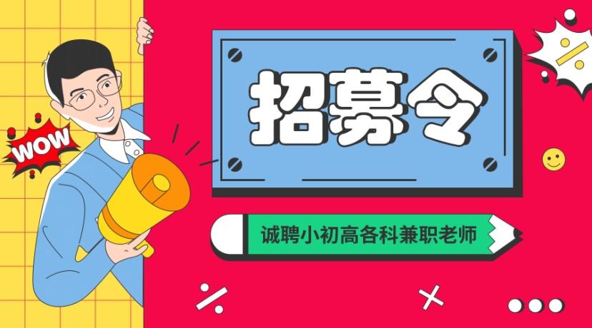 诚聘小初高各科兼职老师广告banner
