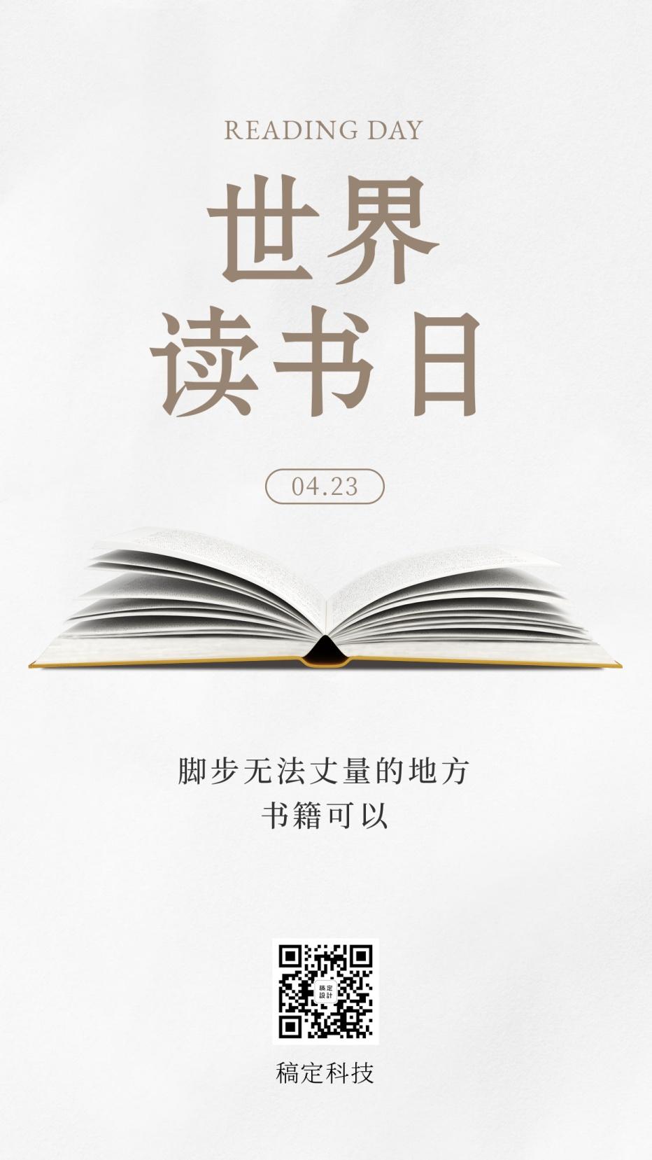 世界读书日简约文艺手机海报