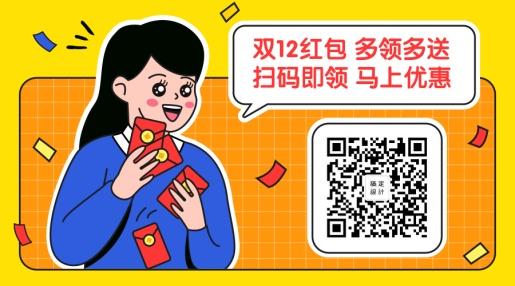 双12双十二购物扫码领优惠手绘卡通关注二维码