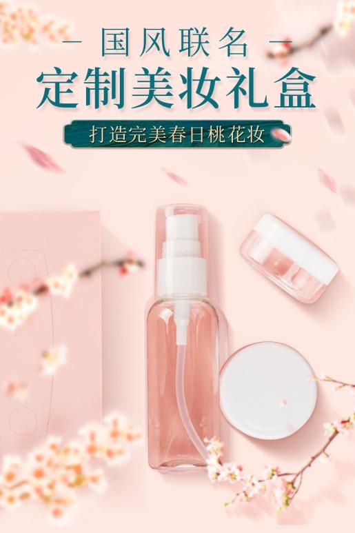 春夏国风美妆化妆品直通车主图
