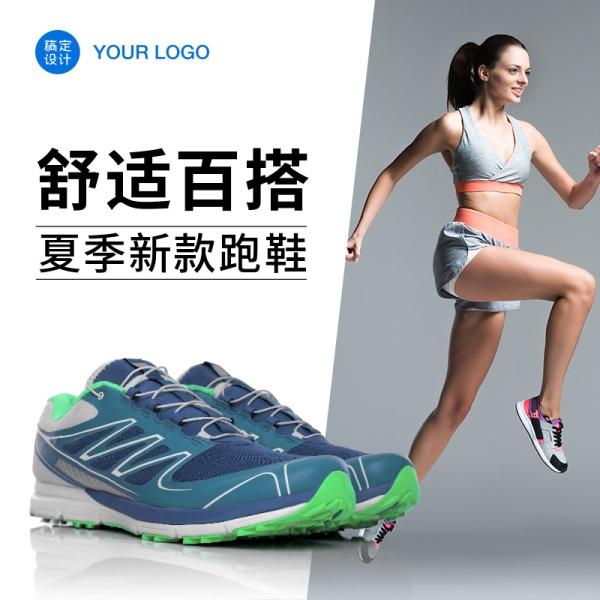 户外运动健身跑鞋直通车主图