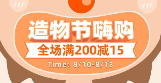 造物节简约手绘促销海报banner