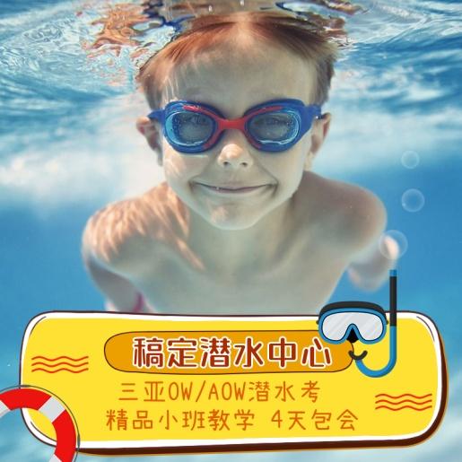户外运动游泳潜水直通车主图