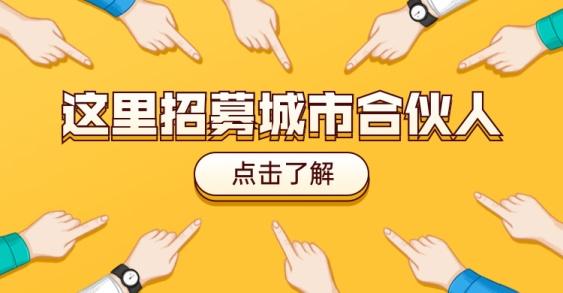 通用小程序商场招募海报banner