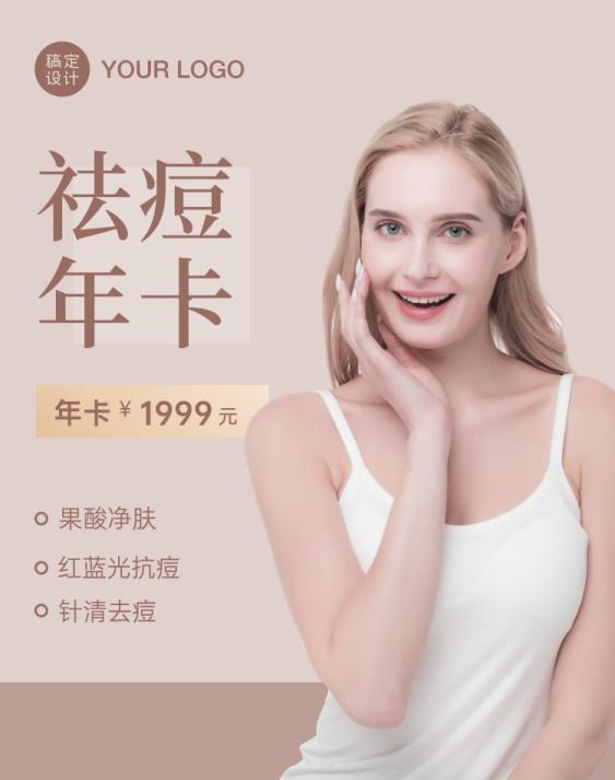简约医疗美容医美祛痘海报banner